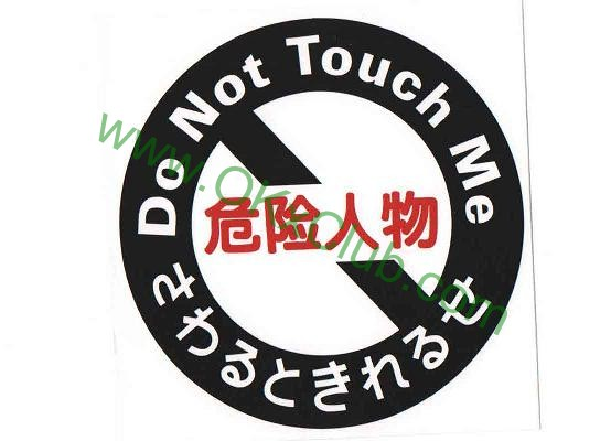 Japan Do Not Touch Racing Car Motors Bike Black Decal Sticker